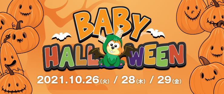 Baby Halloween Party 2021